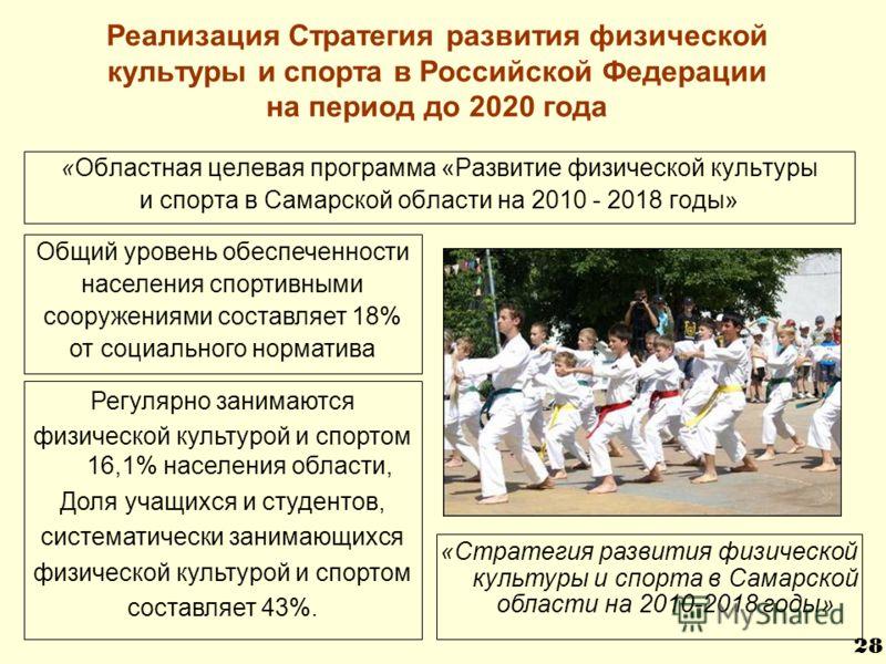 Реализация Стратегия развития физической культуры и спорта в Российской Федерации на период до 2020 года «Областная целевая программа «Развитие физической культуры и спорта в Самарской области на 2010 - 2018 годы» Регулярно занимаются физической куль