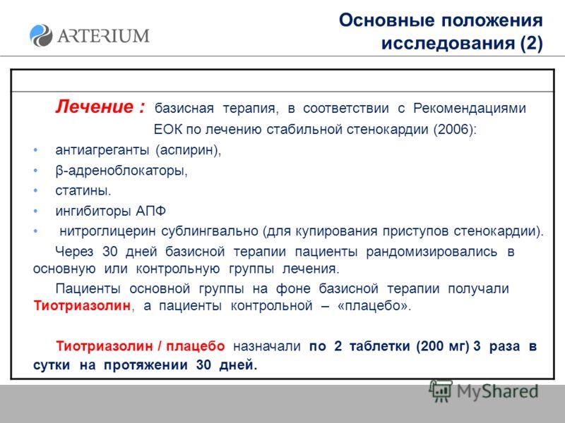 Основные положения исследования (2) Лечение : базисная терапия, в соответствии с Рекомендациями ЕОК по лечению стабильной стенокардии (2006): антиагреганты (аспирин), β-адреноблокаторы, статины. ингибиторы АПФ нитроглицерин сублингвально (для купиров