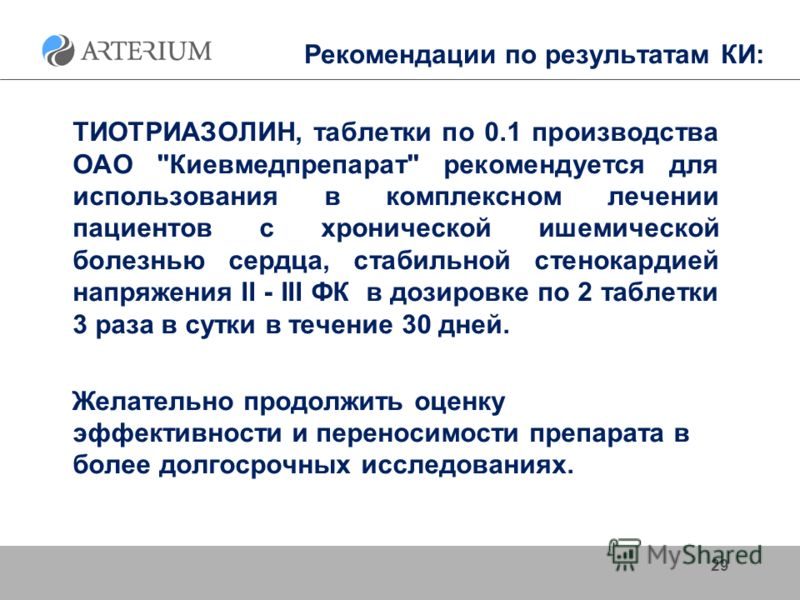 29 Рекомендации по результатам КИ: ТИОТРИАЗОЛИН, таблетки по 0.1 производства ОАО
