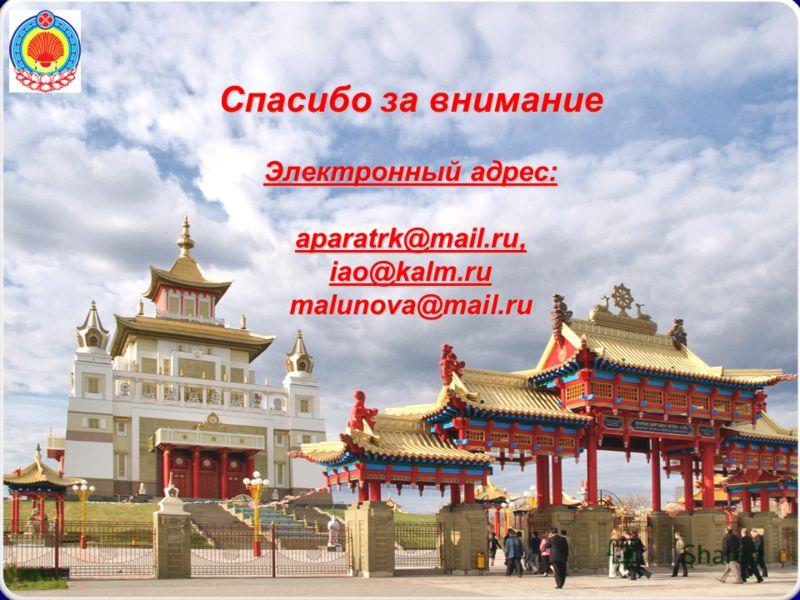 Спасибо за внимание Электронный адрес: aparatrk@mail.ru,iao@kalm.rumalunova@mail.ru