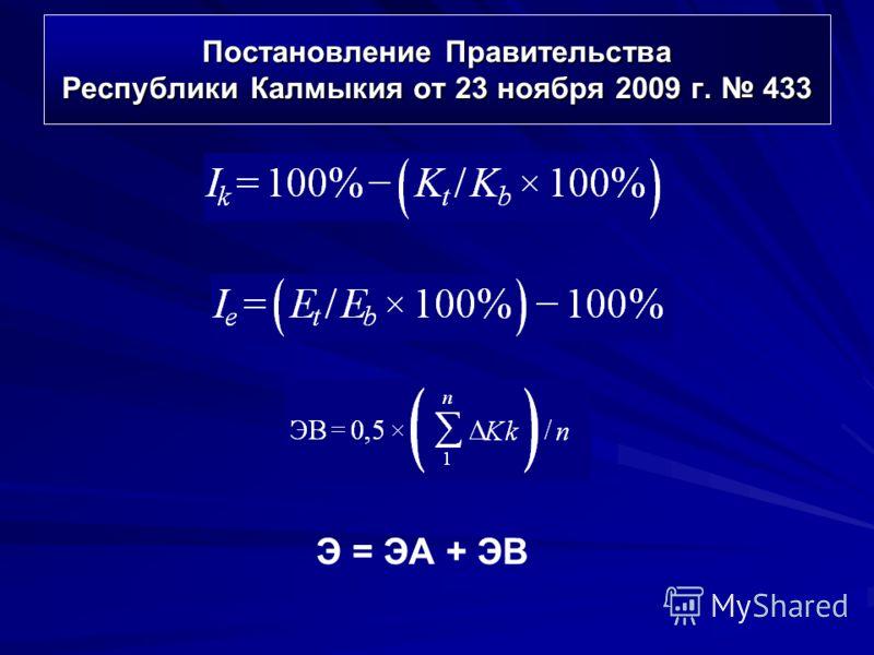 Постановление Правительства Республики Калмыкия от 23 ноября 2009 г. 433 Э = ЭА + ЭB