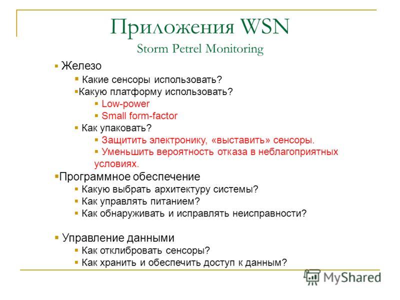 Приложения WSN Storm Petrel Monitoring Железо Какие сенсоры использовать? Какую платформу использовать? Low-power Small form-factor Как упаковать? Защитить электронику, «выставить» сенсоры. Уменьшить вероятность отказа в неблагоприятных условиях. Про