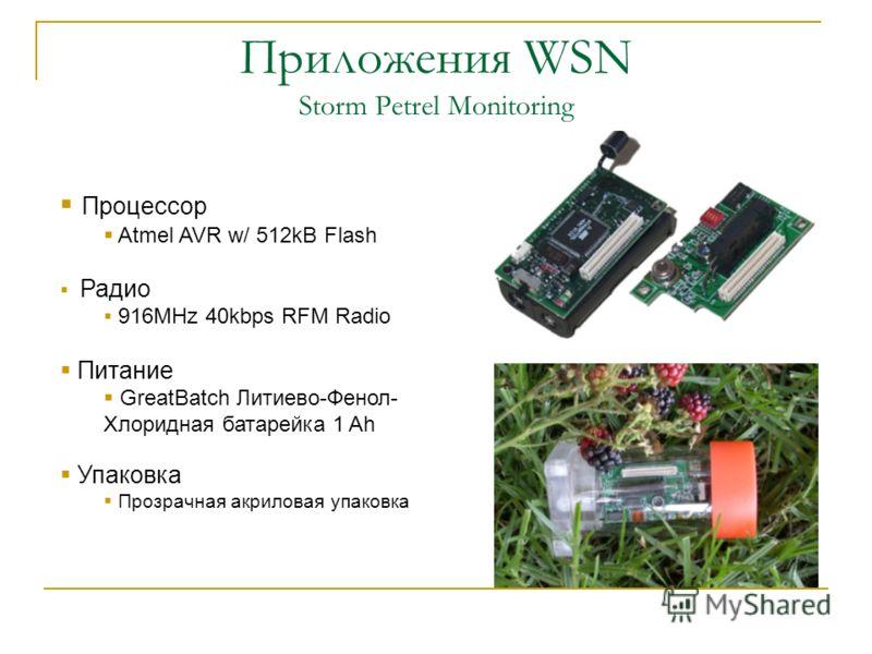 Приложения WSN Storm Petrel Monitoring Процессор Atmel AVR w/ 512kB Flash Радио 916MHz 40kbps RFM Radio Питание GreatBatch Литиево-Фенол- Хлоридная батарейка 1 Ah Упаковка Прозрачная акриловая упаковка