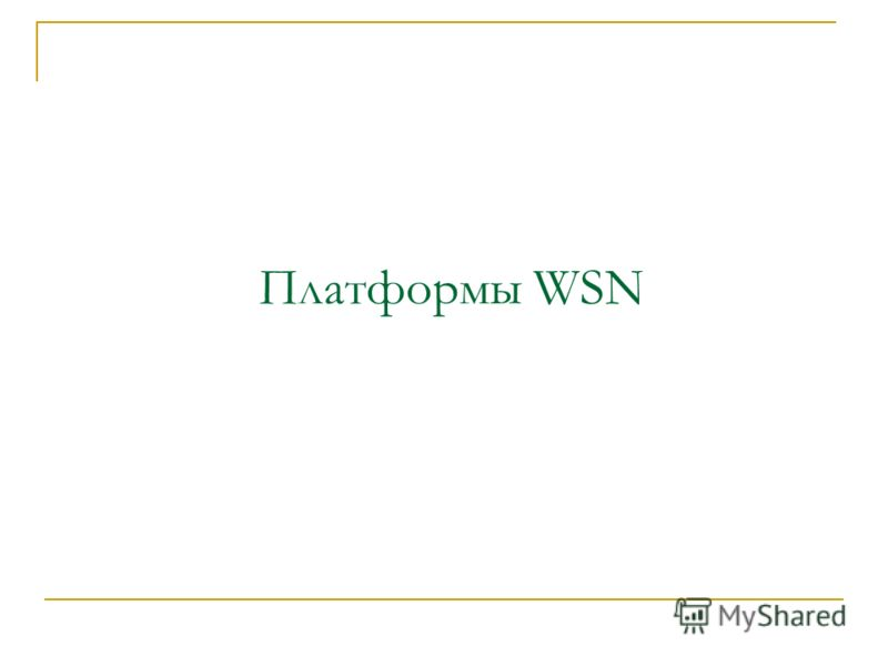 Платформы WSN