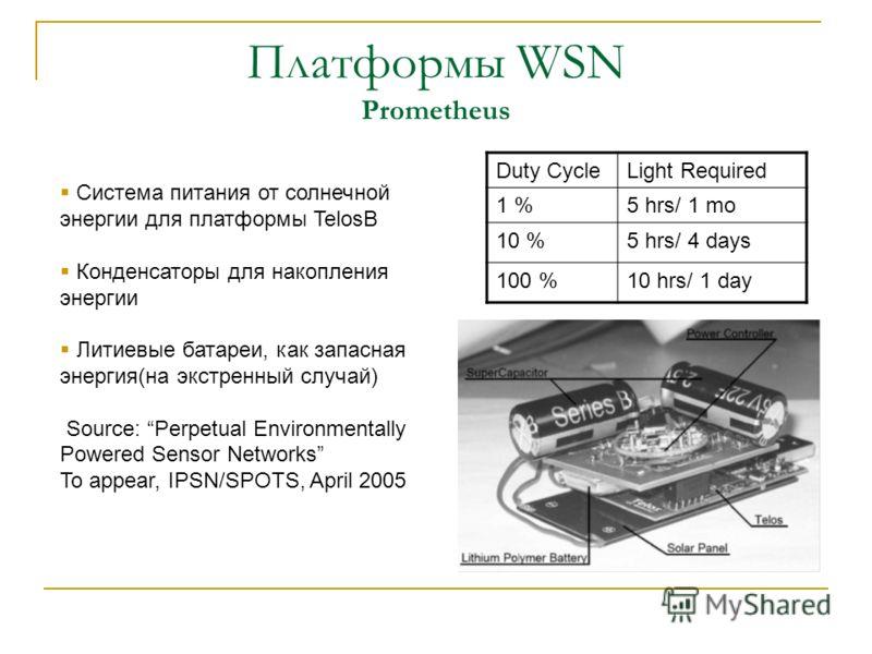 Платформы WSN Prometheus Система питания от солнечной энергии для платформы TelosB Конденсаторы для накопления энергии Литиевые батареи, как запасная энергия(на экстренный случай) Source: Perpetual Environmentally Powered Sensor Networks To appear, I
