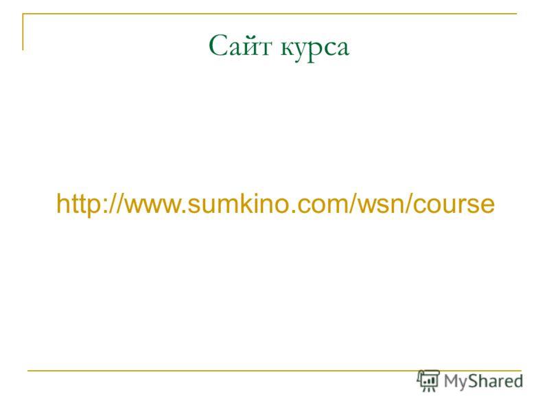 Сайт курса http://www.sumkino.com/wsn/course