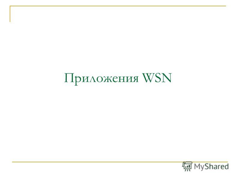 Приложения WSN