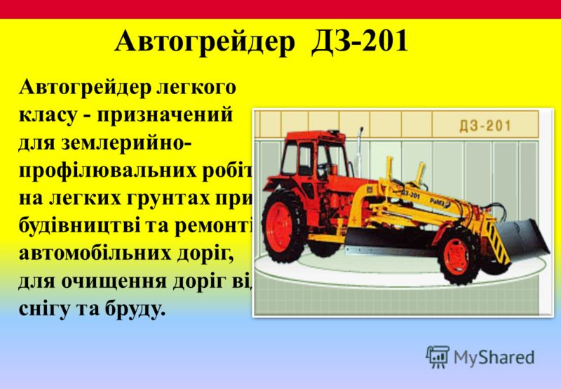 Автогрейдер ДЗ-201 Автогрейдер легкого класу - призначений для землерийно- профілювальних робіт на легких грунтах при будівництві та ремонті автомобільних доріг, для очищення доріг від снігу та бруду.