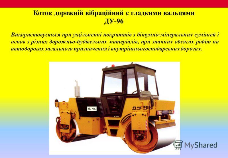 Коток дорожній вібраційний с гладкими вальцями ДУ-96 Використовується при ущільненні покриттів з бітумно-мінеральних сумішей і основ з різних дорожньо-будівельних матеріалів, при значних обсягах робіт на автодорогах загального призначення і внутрішнь