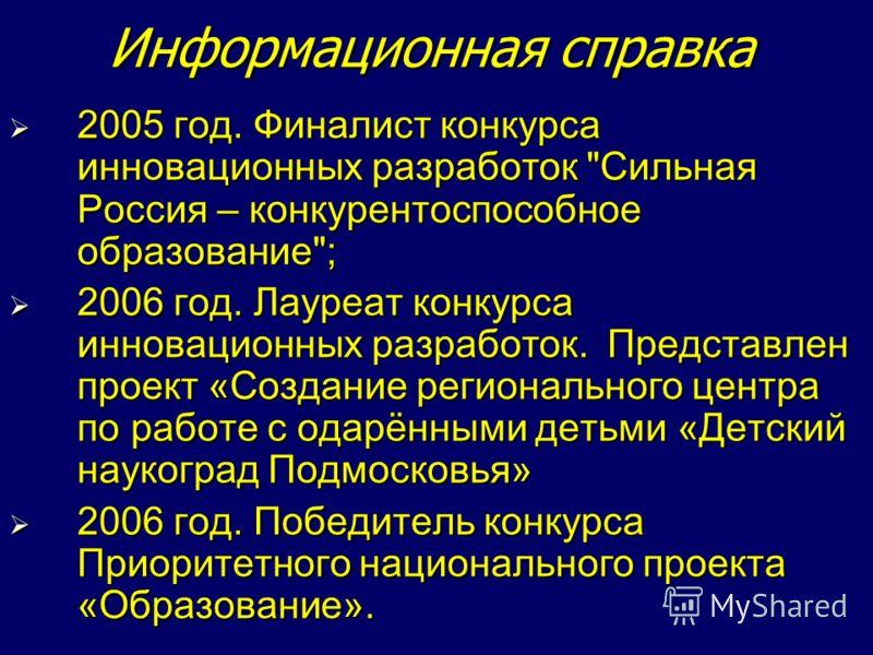 Информационная справка 2005 год. Финалист конкурса инновационных разработок
