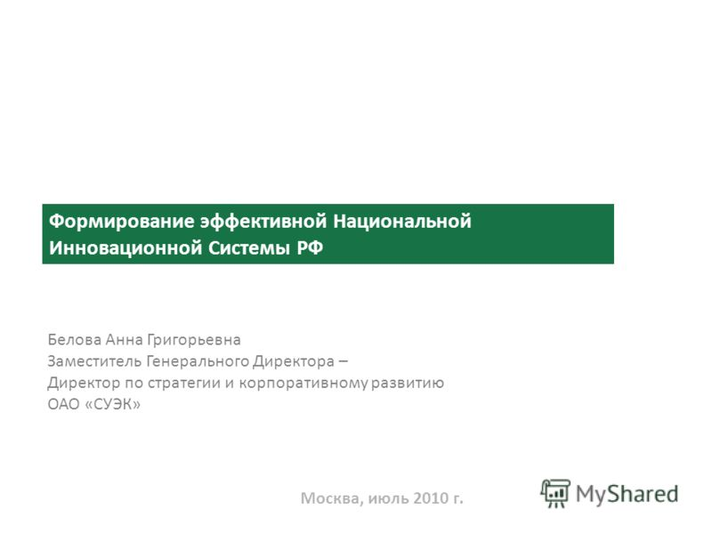 Формирование эффективной Национальной Инновационной Системы РФ Москва, июль 2010 г. Белова Анна Григорьевна Заместитель Генерального Директора – Директор по стратегии и корпоративному развитию ОАО «СУЭК»