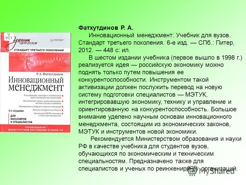Книга По Основам Менеджмента