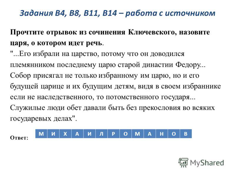 Задания В4, В8, В11, В14 – работа с источником Прочтите отрывок из сочинения Ключевского, назовите царя, о котором идет речь.