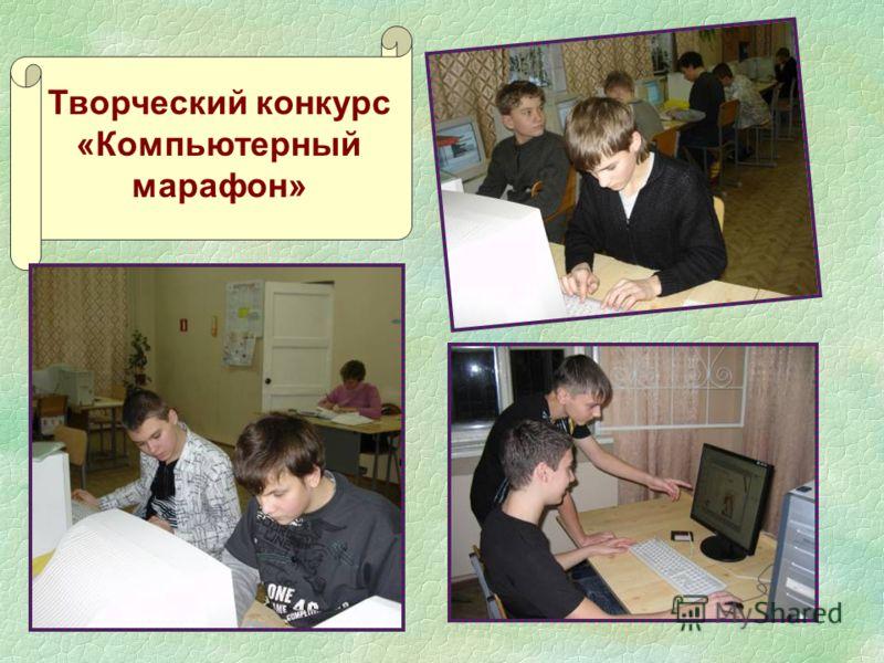 18 Творческий конкурс «Компьютерный марафон»