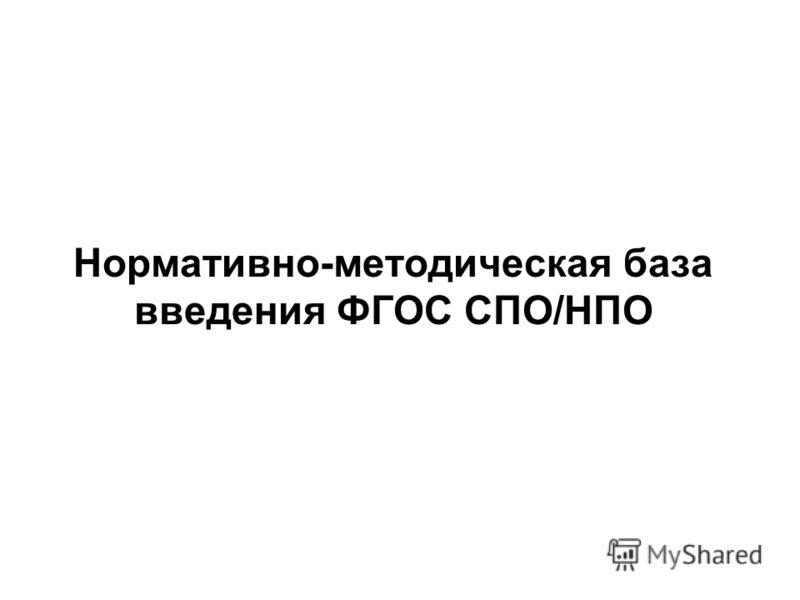 Нормативно-методическая база введения ФГОС СПО/НПО