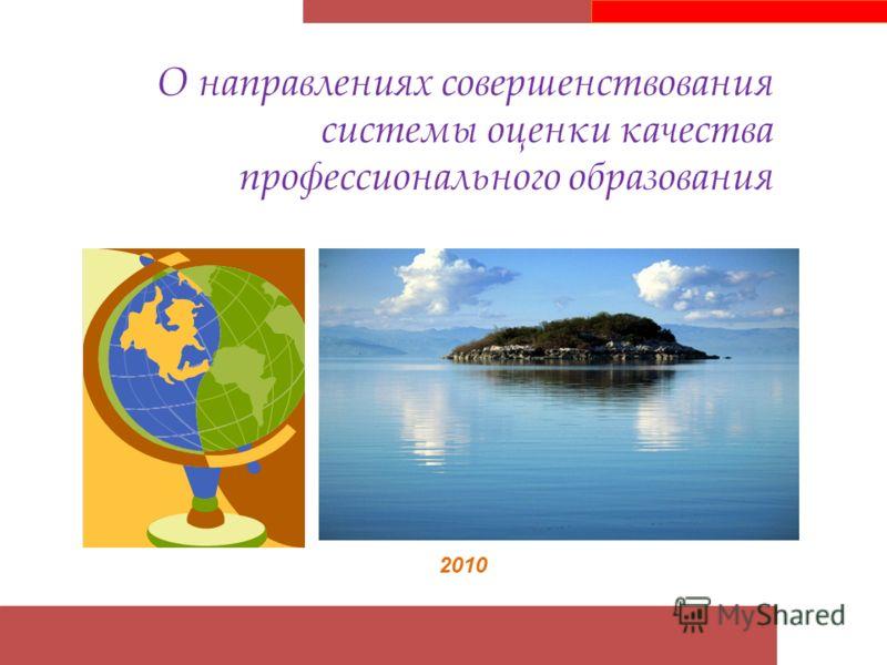 О направлениях совершенствования системы оценки качества профессионального образования 2010