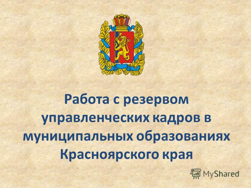 Работа с резервом управленческих кадров в муниципальных образованиях Красноярского края