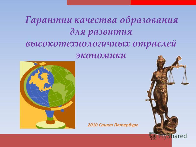 Гарантии качества образования для развития высокотехнологичных отраслей экономики 2010 Санкт Петербург