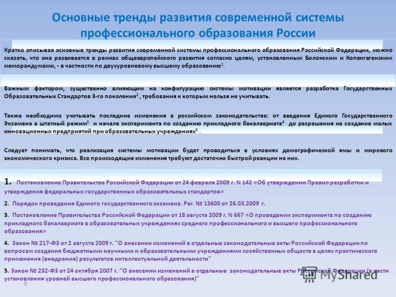 8 Основные тренды развития современной системы профессионального образования России Кратко описывая основные тренды развития современной системы профессионального образования Российской Федерации, можно сказать, что она развивается в рамках общеевроп