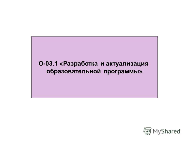 О-03.1 «Разработка и актуализация образовательной программы»
