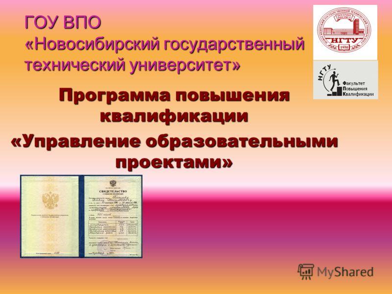 ГОУ ВПО «Новосибирский государственный технический университет» Программа повышения квалификации «Управление образовательными проектами»