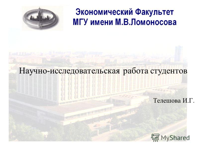 Научно-исследовательская работа студентов Телешова И.Г.