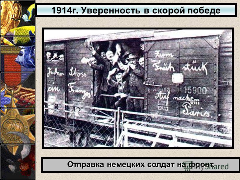 1914г. Уверенность в скорой победе Отправка немецких солдат на фронт.