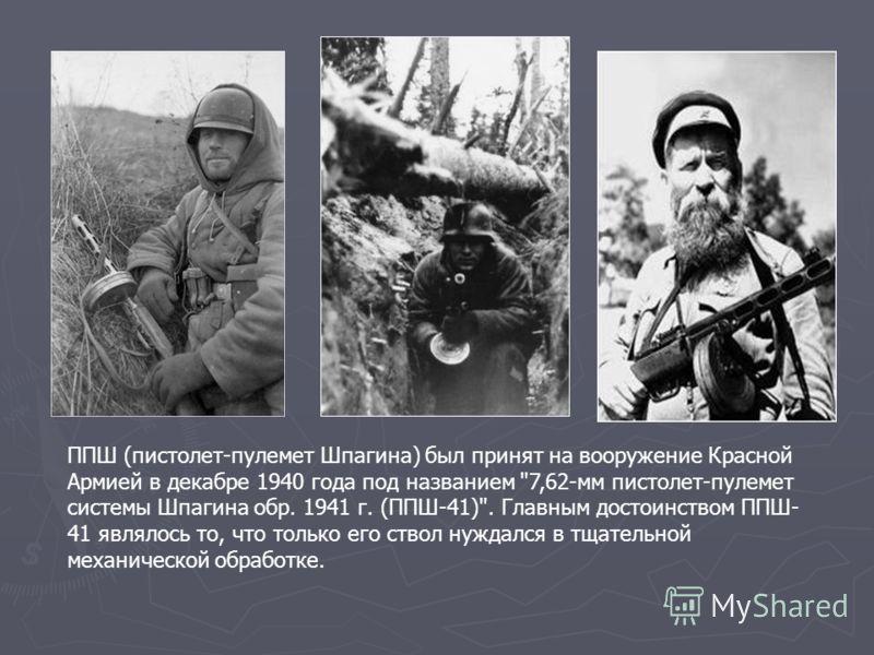 ППШ (пистолет-пулемет Шпагина) был принят на вооружение Красной Армией в декабре 1940 года под названием