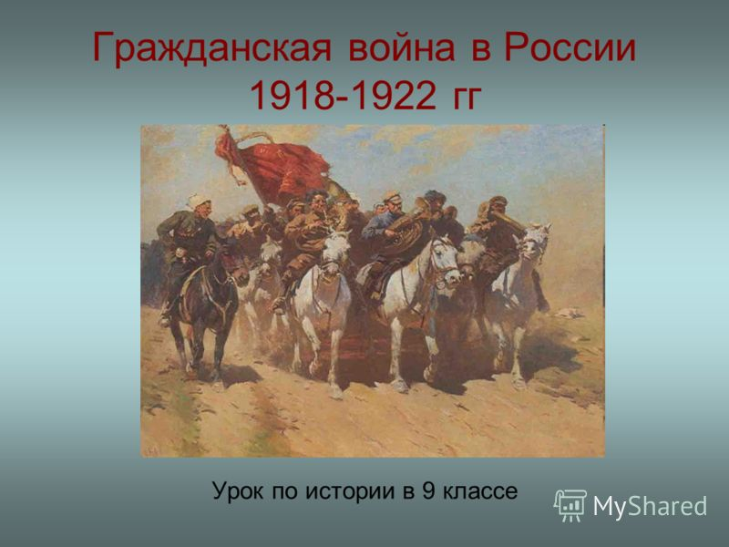 Гражданская война в России 1918-1922 гг Урок по истории в 9 классе