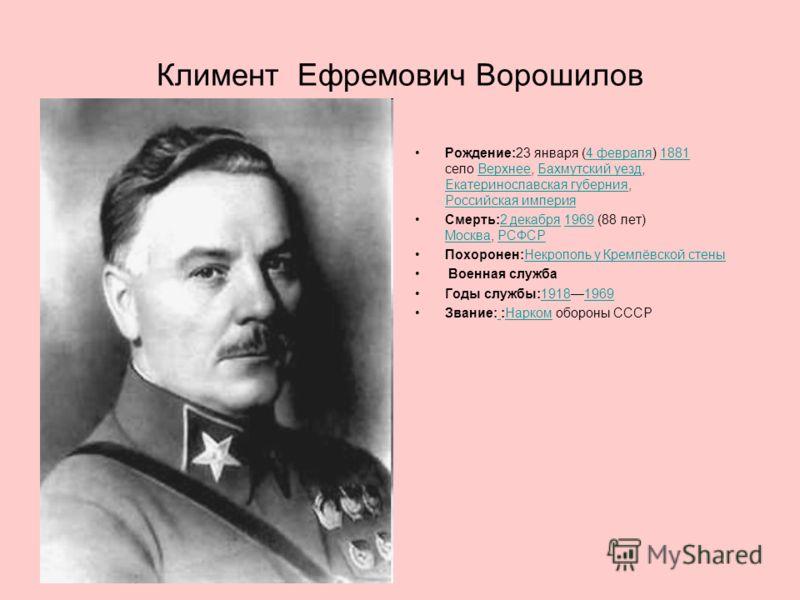 Климент ефремович ворошилов рождение