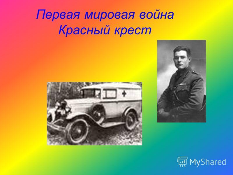 Первая мировая война Красный крест