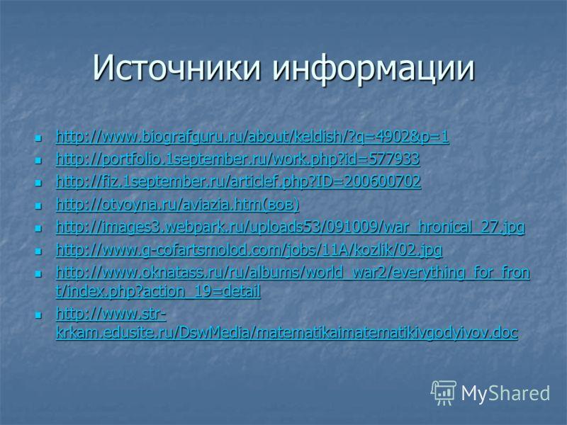 Источники информации http://www.biografguru.ru/about/keldish/?q=4902&p=1 http://www.biografguru.ru/about/keldish/?q=4902&p=1 http://www.biografguru.ru/about/keldish/?q=4902&p=1 http://portfolio.1september.ru/work.php?id=577933 http://portfolio.1septe