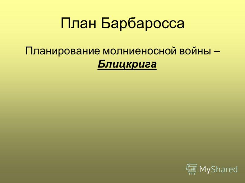 План Барбаросса Планирование молниеносной войны – Блицкрига