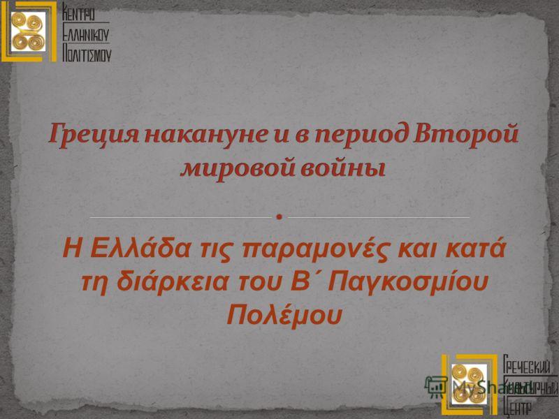 Η Ελλάδα τις παραμονές και κατά τη διάρκεια του Β΄ Παγκοσμίου Πολέμου