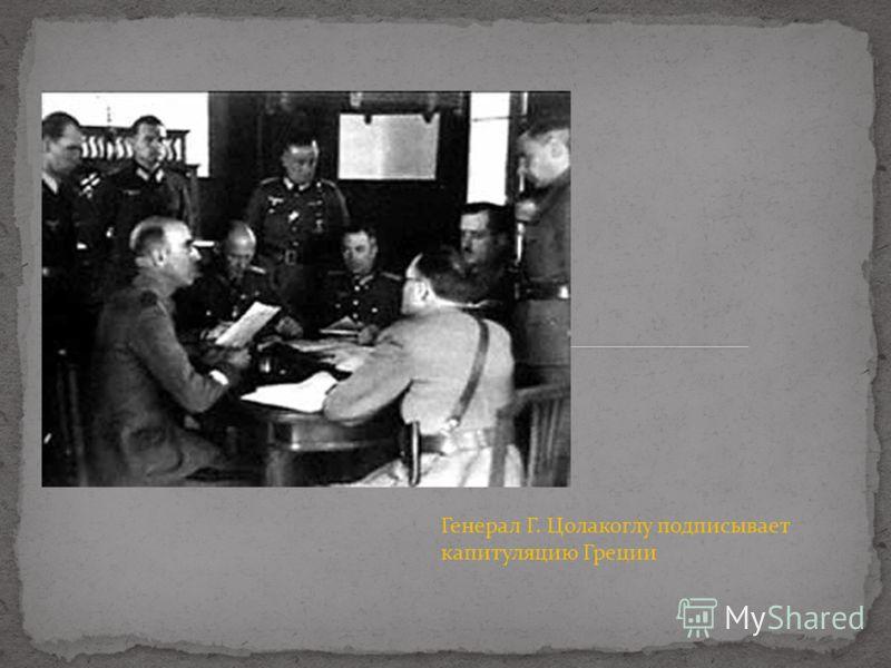 Генерал Г. Цолакоглу подписывает капитуляцию Греции