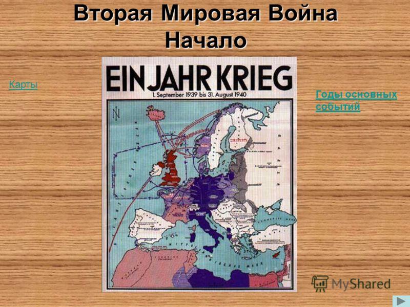 Вторая Мировая Война Начало Карты Годы основных событий