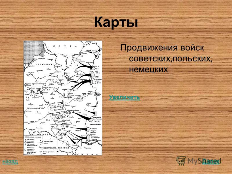 Карты Продвижения войск советских,польских, немецких назадДалее Увеличить