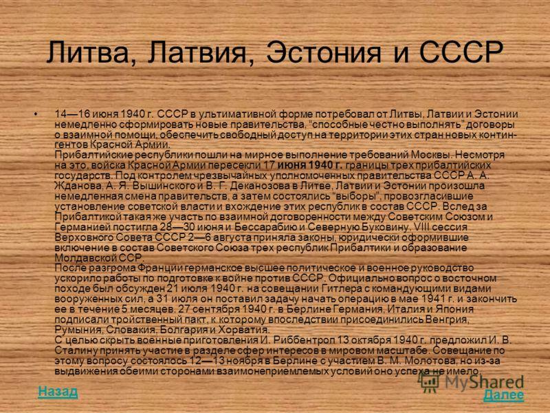 Литва, Латвия, Эстония и СССР 1416 июня 1940 г. СССР в ультимативной форме потребовал от Литвы, Латвии и Эстонии немедленно сформировать новые правительства, способные честно выполнять договоры о взаимной помощи, обеспечить свободный доступ на террит