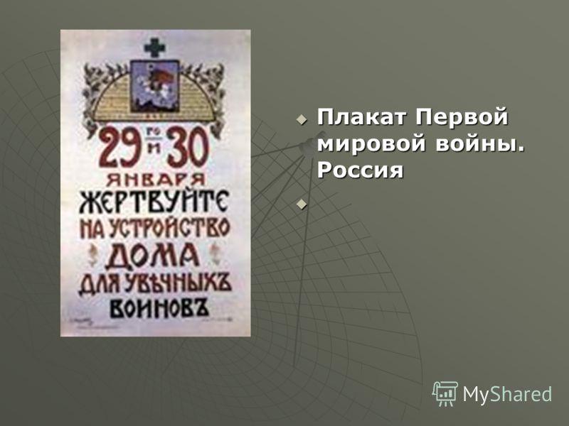 Плакат Первой мировой войны. Россия Плакат Первой мировой войны. Россия