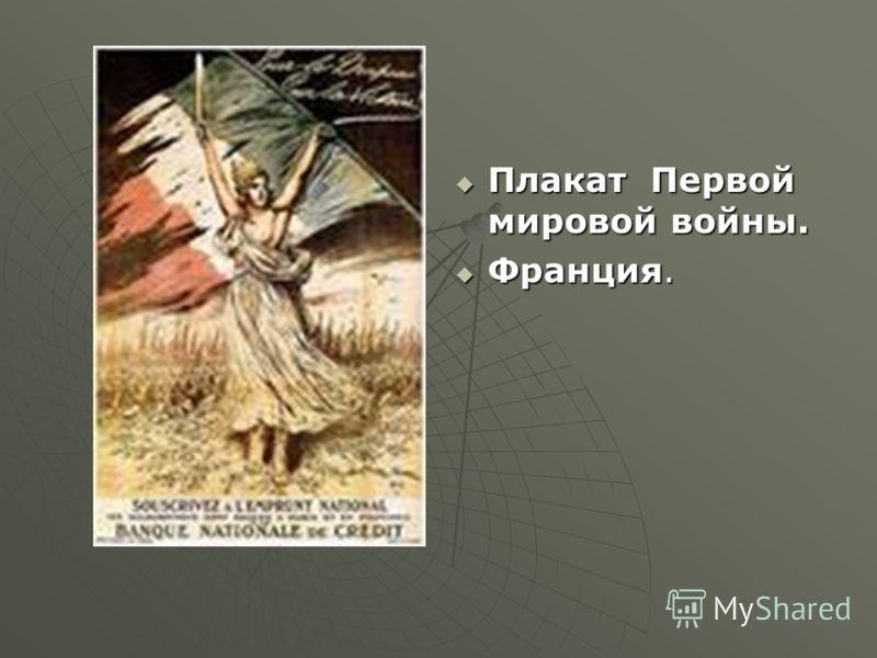 Плакат Первой мировой войны. Плакат Первой мировой войны. Франция. Франция.