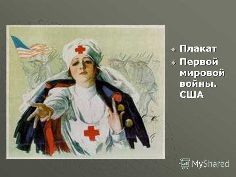 Плакат Плакат Первой мировой войны. США Первой мировой войны. США