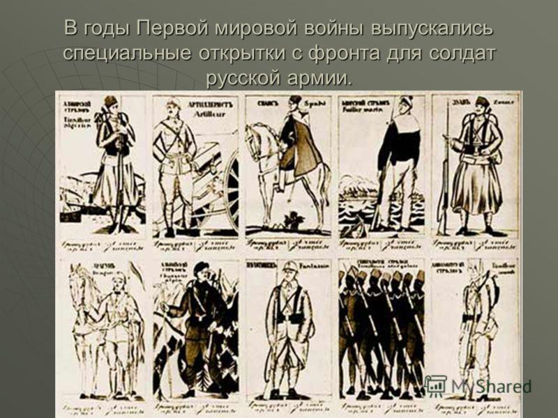 В годы Первой мировой войны выпускались специальные открытки с фронта для солдат русской армии.