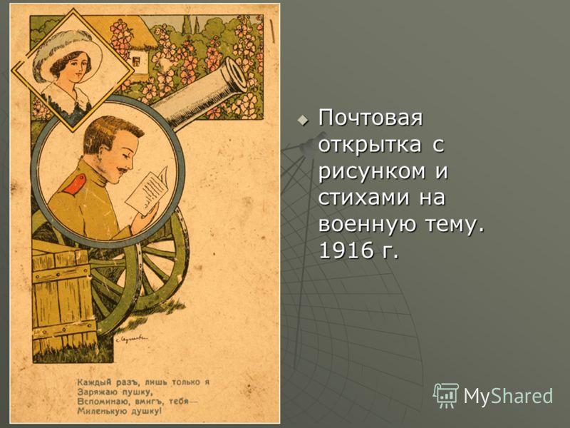 Почтовая открытка с рисунком и стихами на военную тему. 1916 г. Почтовая открытка с рисунком и стихами на военную тему. 1916 г.