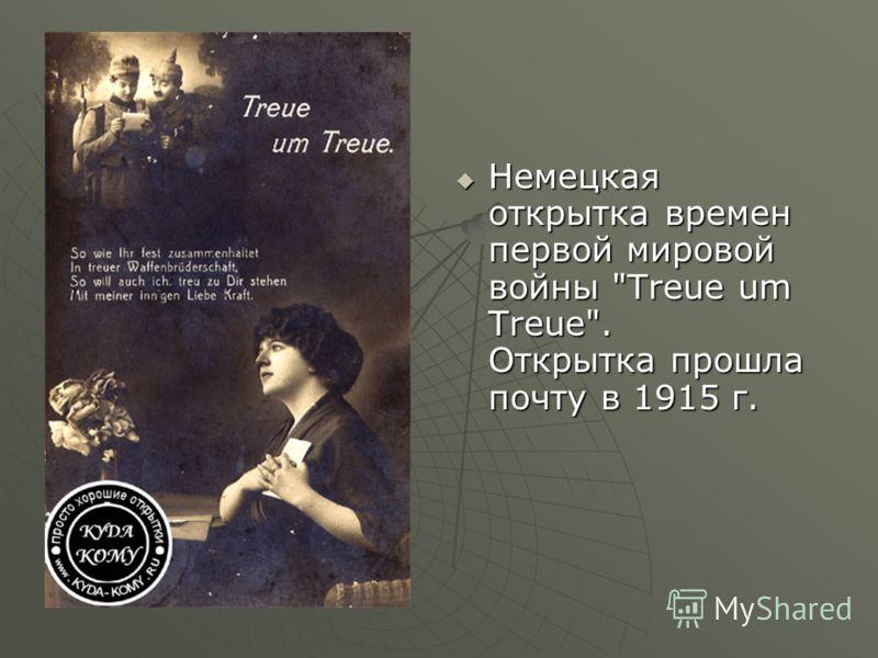 Немецкая открытка времен первой мировой войны Treue um Treue. Открытка прошла почту в 1915 г. Немецкая открытка времен первой мировой войны Treue um Treue. Открытка прошла почту в 1915 г.