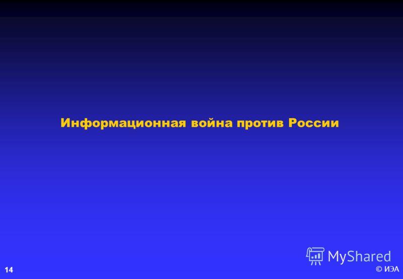 © ИЭА14 Информационная война против России