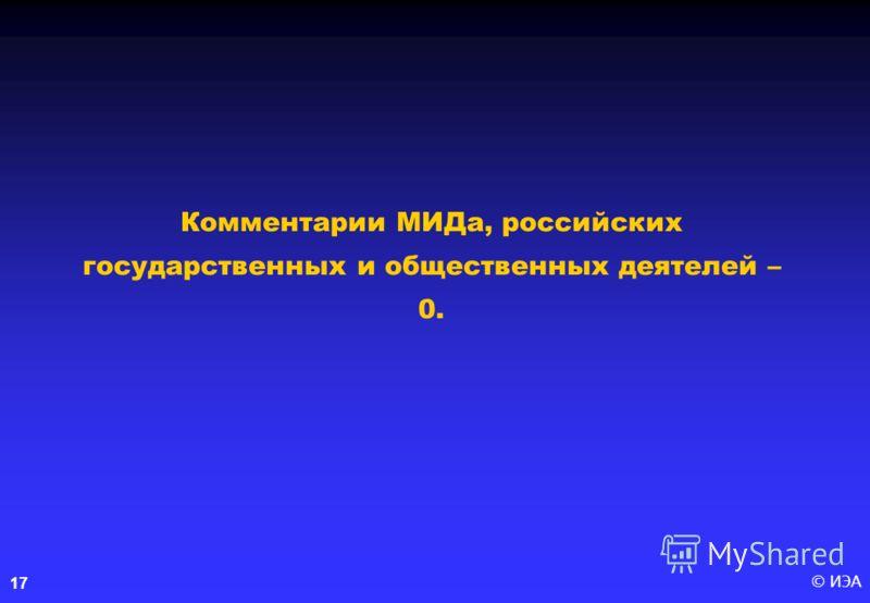 © ИЭА17 Комментарии МИДа, российских государственных и общественных деятелей – 0.