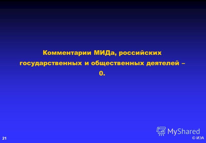 © ИЭА21 Комментарии МИДа, российских государственных и общественных деятелей – 0.