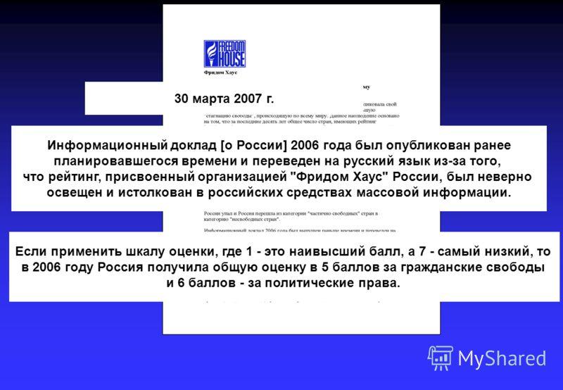 30 марта 2007 г. Информационный доклад [о России] 2006 года был опубликован ранее планировавшегося времени и переведен на русский язык из-за того, что рейтинг, присвоенный организацией