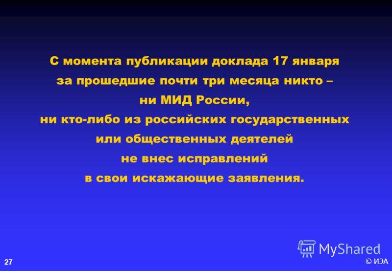 © ИЭА27 С момента публикации доклада 17 января за прошедшие почти три месяца никто – ни МИД России, ни кто-либо из российских государственных или общественных деятелей не внес исправлений в свои искажающие заявления.