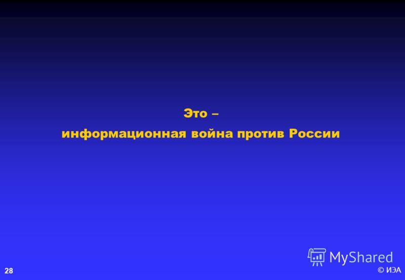 © ИЭА28 Это – информационная война против России